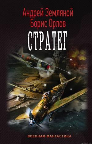Электронная книга «Стратег» – Борис Орлов