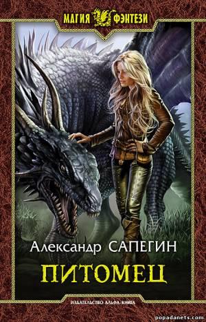 Электронная книга «Питомец» – Александр Сапегин
