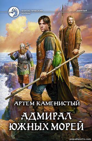Электронная книга «Адмирал южных морей» – Артем Каменистый