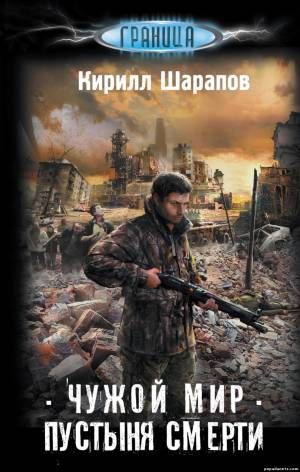Кирилл Шарапов. Чужой мир. Пустыня смерти. Чужой мир - 1