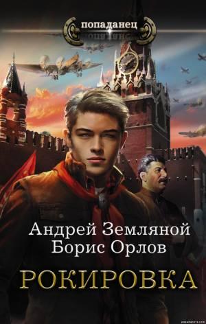 Popadanets.com. Андрей Земляной, Борис Орлов. Рокировка