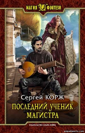 http://popadanets.com. Последний ученик магистра