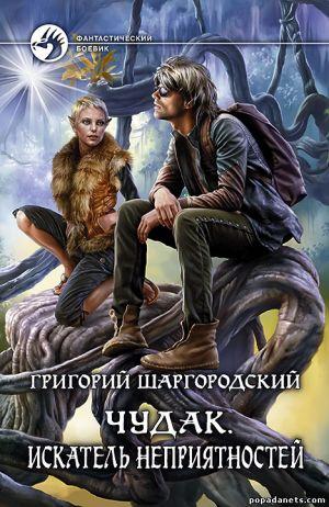Электронная книга «Чудак. Искатель неприятностей» – Григорий Шаргородский
