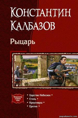 http://popadanets.com. Константин Калбазов. Рыцарь