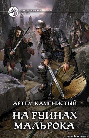 Электронная книга «На руинах Мальрока» – Артем Каменистый