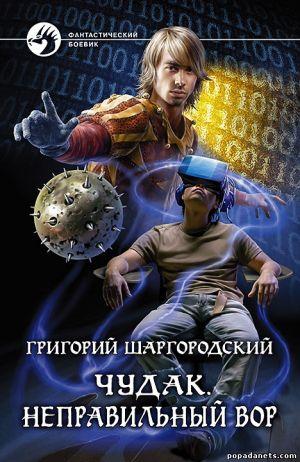 Электронная книга «Чудак. Неправильный вор» – Григорий Шаргородский