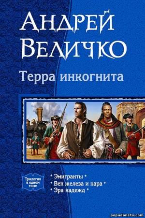 http://popadanets.com. Вся трилогия «Терра инкогнита» в одном томе.