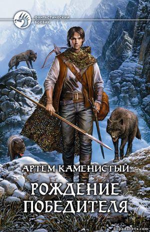 Электронная книга «Рождение победителя» – Артем Каменистый