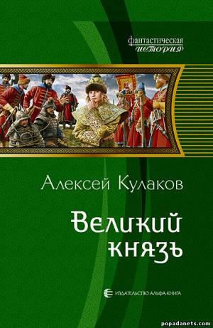Алексей Кулаков - Великий князь. Рюрикова кровь - 2