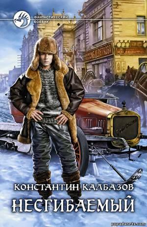Электронная книга «Несгибаемый» – Константин Калбазов