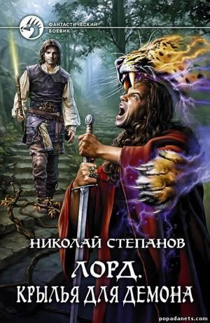 Электронная книга «Лорд. Крылья для демона» – Николай Степанов