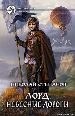 Электронная книга «Лорд. Небесные дороги» – Николай Степанов