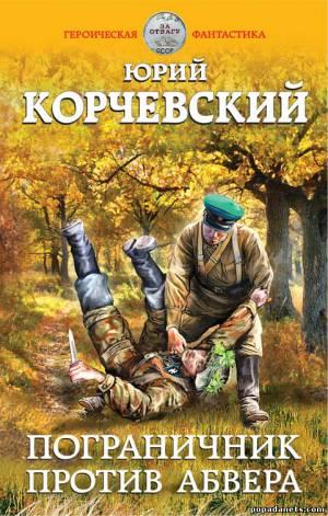 Электронная книга «Пограничник против Абвера» – Юрий Корчевский