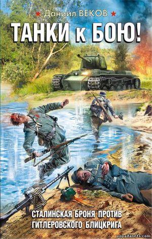 Электронная книга «Танки к бою! Сталинская броня против гитлеровского блицкрига» – Даниил Веков
