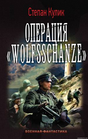 Операция Wolfsschanze
