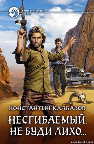 Электронная книга «Несгибаемый. Не буди лихо…» – Константин Калбазов