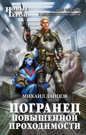 Михаил Ланцов. Погранец повышенной проходимости