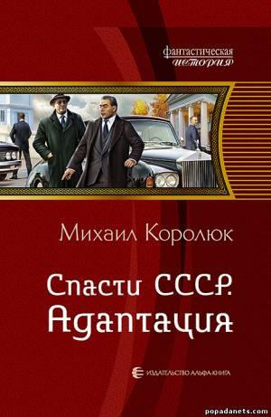 Электронная книга «Спасти СССР. Адаптация» – Михаил Королюк