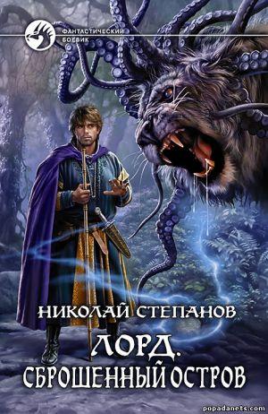 Электронная книга «Лорд. Сброшенный остров» – Николай Степанов