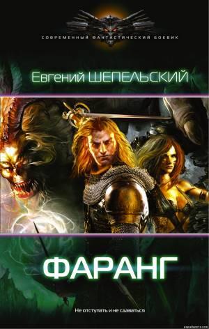 Электронная книга «Фаранг» – Евгений Шепельский