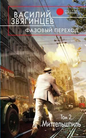 Василий Звягинцев. Фазовый переход. Том 2. Миттельшпиль