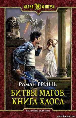 Роман Гринь. Битвы магов. Книга Хаоса