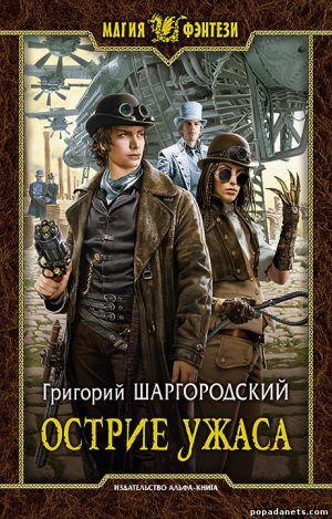 Электронная книга «Острие ужаса» – Григорий Шаргородский