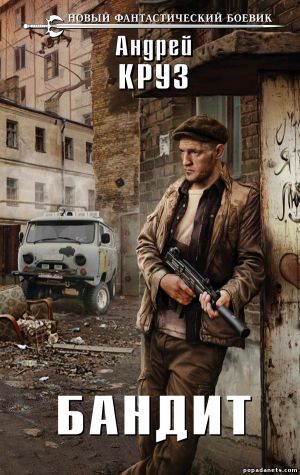 Андрей Круз. Бандит. На пороге тьмы