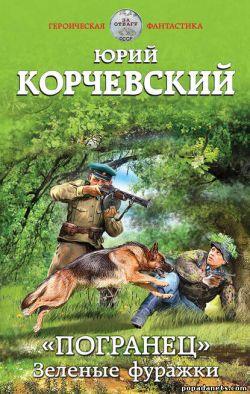 Электронная книга ««Погранец». Зеленые фуражки» – Юрий Корчевский