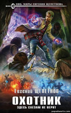 Электронная книга «Охотник. Здесь слезам не верят» – Евгений Щепетнов