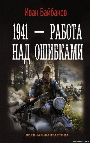 Иван Байбаков. 1941 - Работа над ошибками