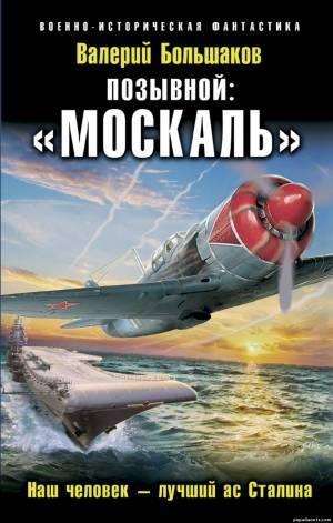 Электронная книга «Позывной: «Москаль». Наш человек – лучший ас Сталина» – Валерий Большаков
