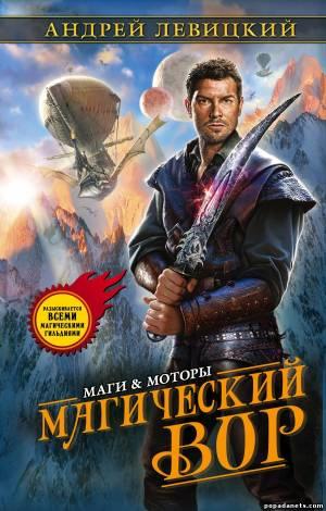 Андрей Левицкий. Магический вор