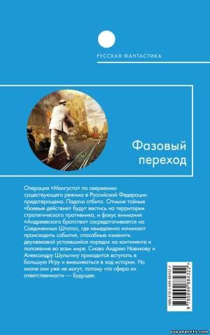 Василий Звягинцев. Фазовый переход. Том 3. Эндшпиль
