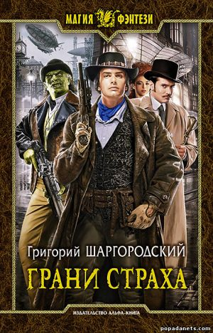 Григорий Шаргородский. Грани страха