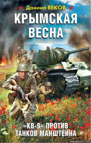 Электронная книга «Крымская весна. «КВ-9» против танков Манштейна» – Даниил Веков