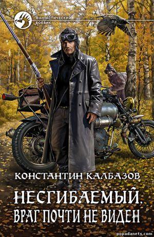 Электронная книга «Несгибаемый. Враг почти не виден» – Константин Калбазов
