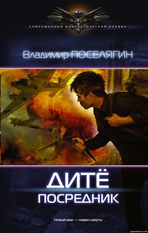 Электронная книга «Дитё. Посредник» – Владимир Поселягин