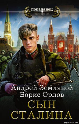 Электронная книга «Сын Сталина» – Борис Орлов