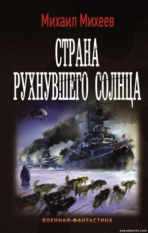 Михаил Михеев. Страна рухнувшего солнца