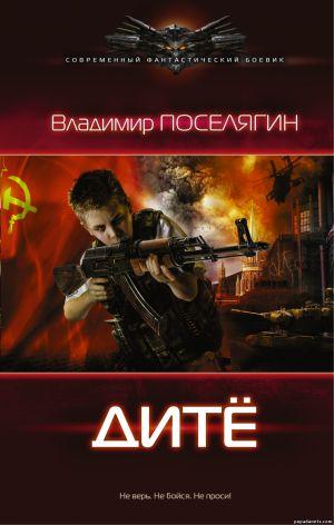 Электронная книга «Дитё» – Геннадий Л. Луканкин