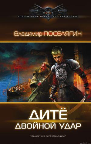 Электронная книга «Дитё. Двойной удар» – Владимир Поселягин