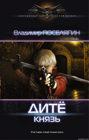 Электронная книга «Дитё. Князь» – Владимир Поселягин