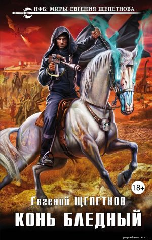 Евгений Щепетнов. Конь бледный