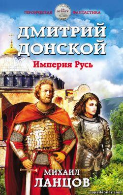 Электронная книга «Дмитрий Донской. Империя Русь» – Михаил Ланцов