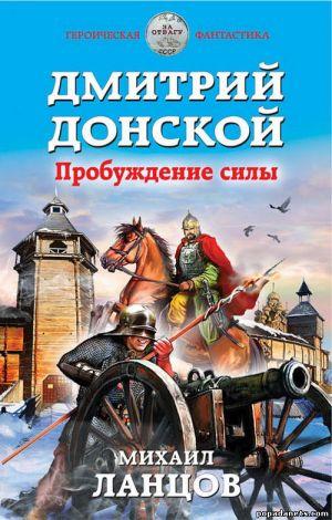 Электронная книга «Дмитрий Донской. Пробуждение силы» – Михаил Ланцов