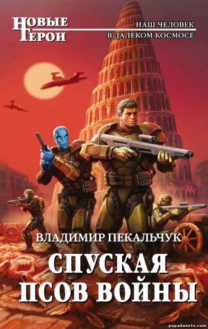 Владимир Пекальчук. Спуская псов войны