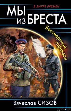 Электронная книга «Мы из Бреста. Бессмертный гарнизон» – Вячеслав Сизов