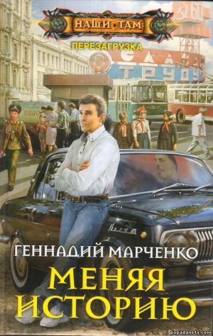 Геннадий Марченко. Перезагрузка. Меняя историю