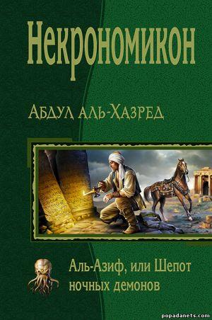 Абдул аль-Хазред. Некрономикон. Аль-Азиф, или Шепот ночных демонов обложка книги